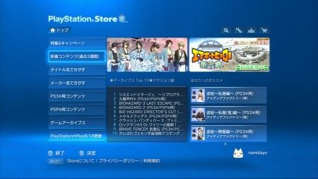 PLAYSTATION STORE operativo in giappone