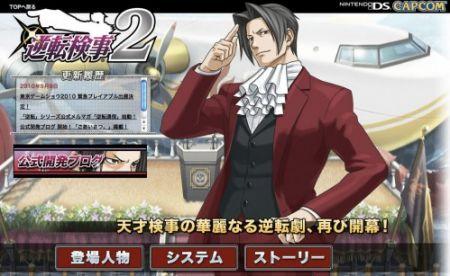 Screenshot di Ace Attorney Investigations Miles Edgeworth 2