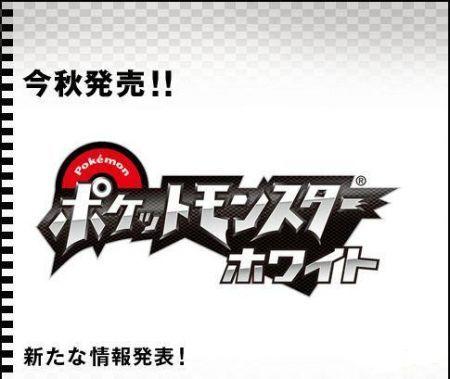 Logo di Pokemon Bianco