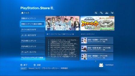 PlayStation Store finalmente operativo in Giappone!