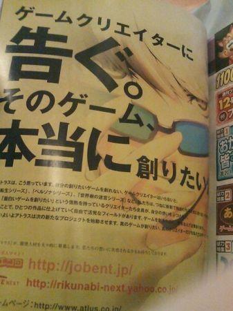 Teaser Atlus su Famitsu