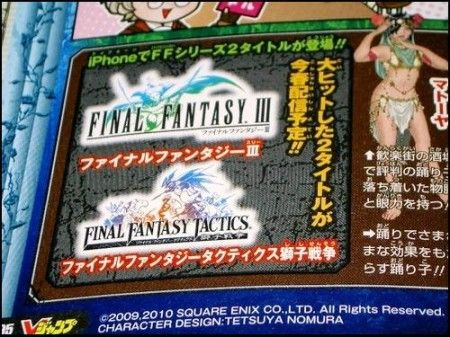 Giochi iPhone: Final Fantasy III annunciato da Square Enix