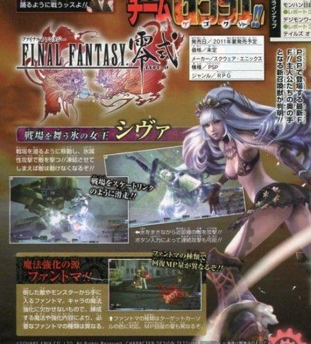 Final Fantasy Type-0 su Jump: cosa è successo a Shiva?