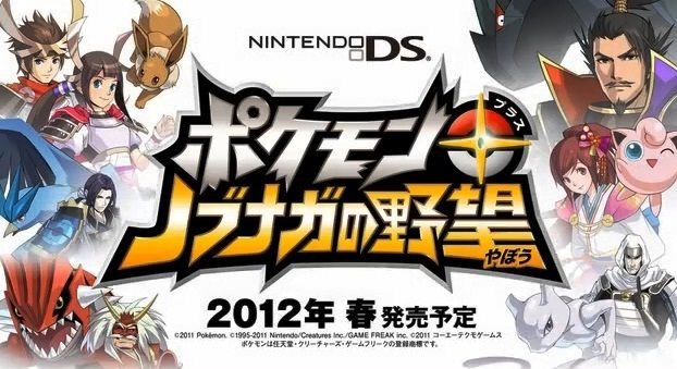 Pokemon X Nobunaga's Ambition annunciato, che strano cross-over!
