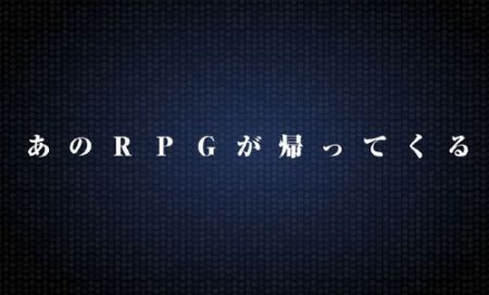 Teaser Site Namco Bandai