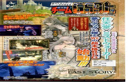 The Last Story su Shonen Jump