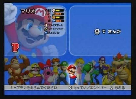 Mario Super Sluggers2