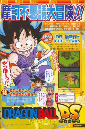 Dragon Ball per Nintendo DS