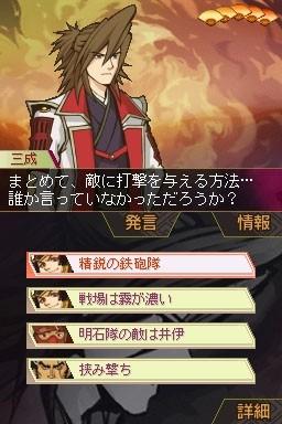 Saihai no Yukue per DS