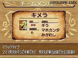 Dragon Quest Wars_3
