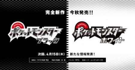 Pokemon White e Black: scan da CoroCoro
