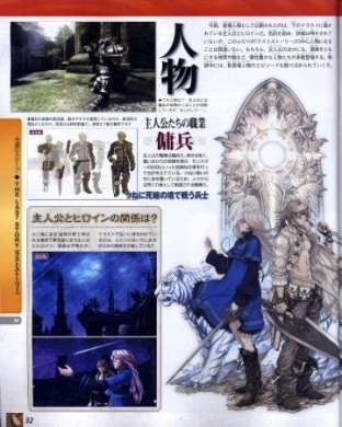 The Last Story - Immagini da Famitsu