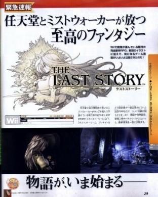 Famitsu scan_ logo