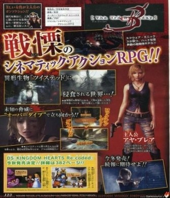 Parasite Eve The 3rd Birthday su Shonen Jump