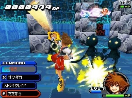 Kingdom Hearts Re Coded Shadow