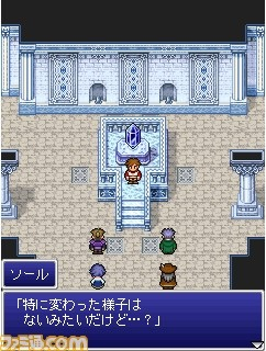 Final Fantasy Legends dialoghi