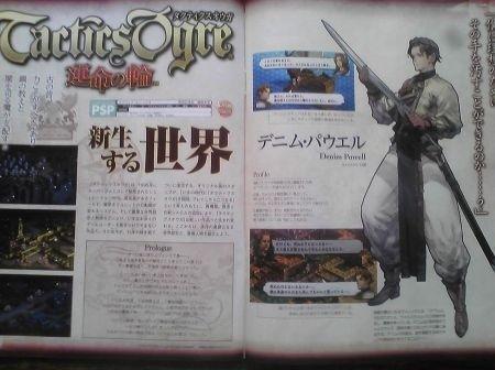 Tactics Ogre PSP in immagini