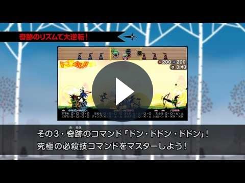 Patapon 3: da oggi una demo multiplayer