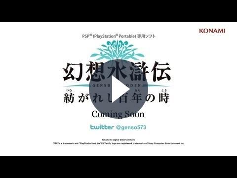 Giochi PSP da non perdere: sorprende il nuovo Suikoden di Konami!